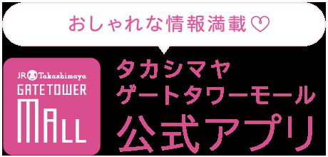 タカシマヤ ゲートタワーモール 公式アプリ