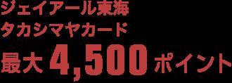 ジェイアール東海 タカシマヤカード 最大4,500ポイント