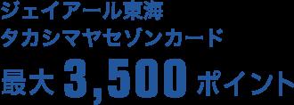 ジェイアール東海 タカシマヤセゾンカード 最大3,500ポイント